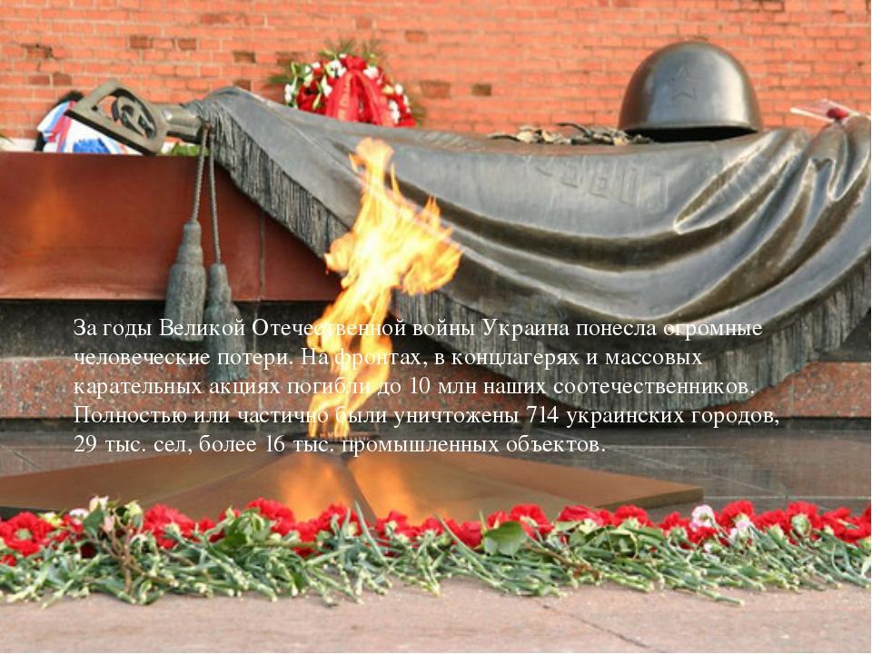 За годы Великой Отечественной войны Украина понесла огромные человеческие по...