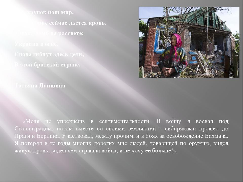 Как хрупок наш мир. На Украине сейчас льется кровь. Грохот бомб на рассвете:...