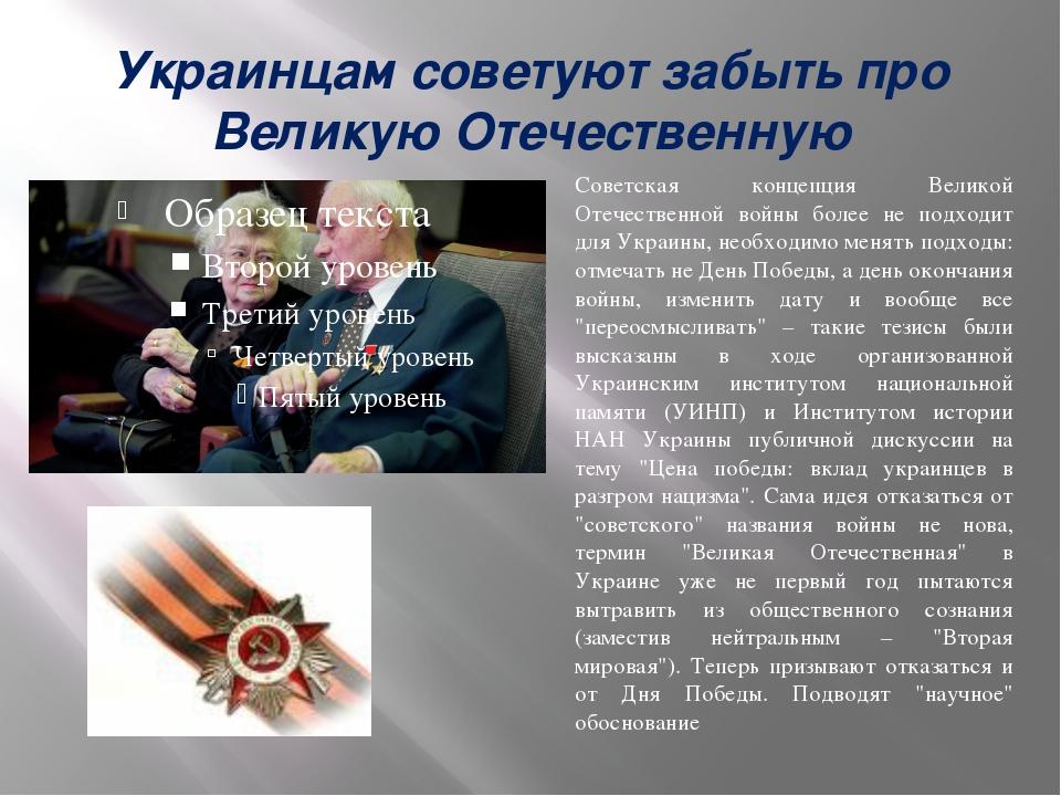 Украинцам советуют забыть про Великую Отечественную Советская концепция Велик...