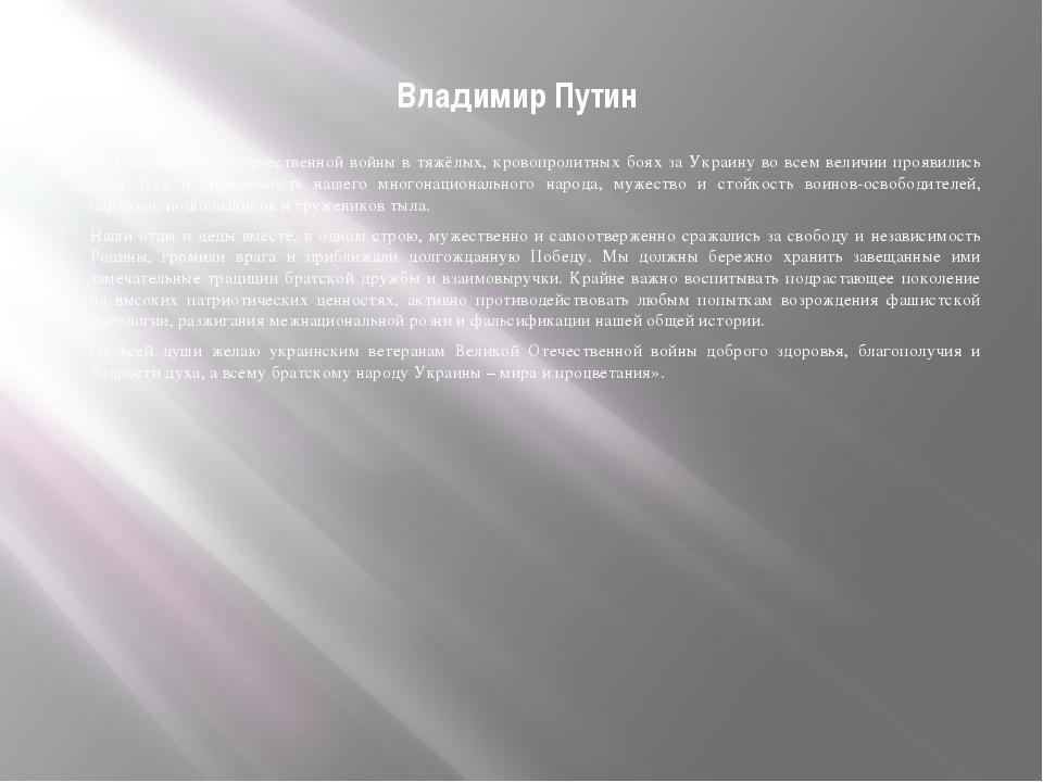 Владимир Путин «В годы Великой Отечественной войны в тяжёлых, кровопролитных...