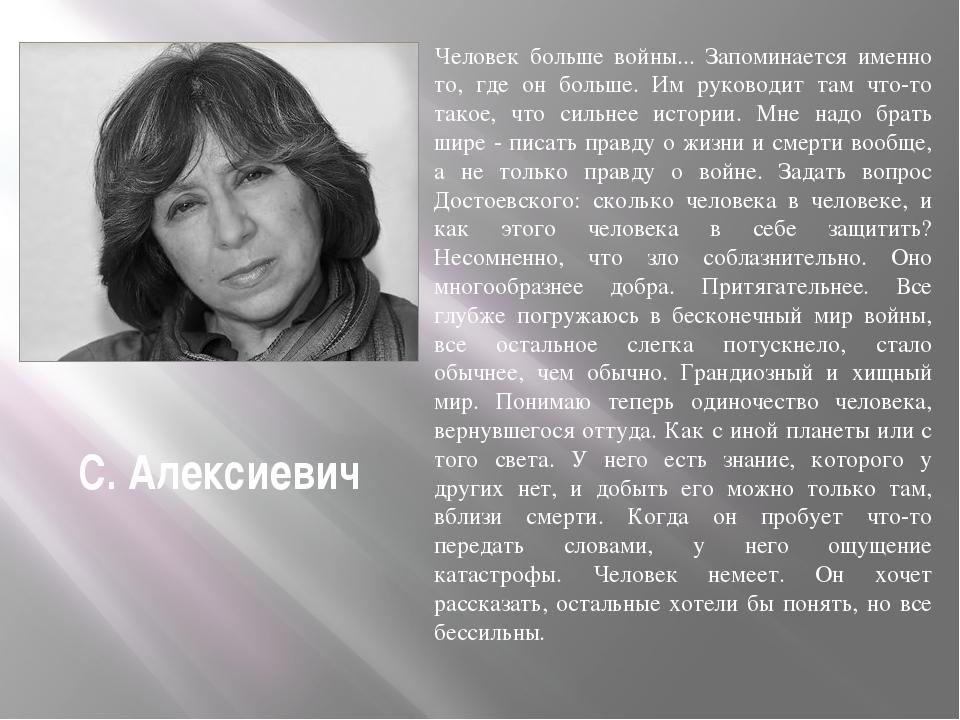 С. Алексиевич Человек больше войны... Запоминается именно то, где он больше....