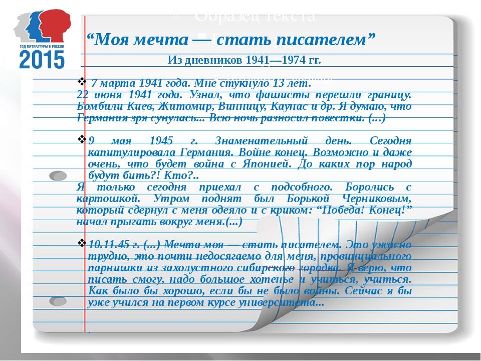 """""""Моя мечта — стать писателем"""" Из дневников 1941—1974 гг. 7 марта 1941 года...."""