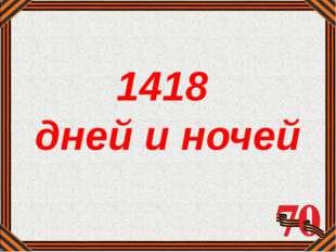 1418 дней и ночей