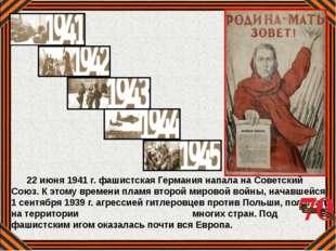 22 июня 1941 г. фашистская Германия напала на Советский Союз. К этому времен