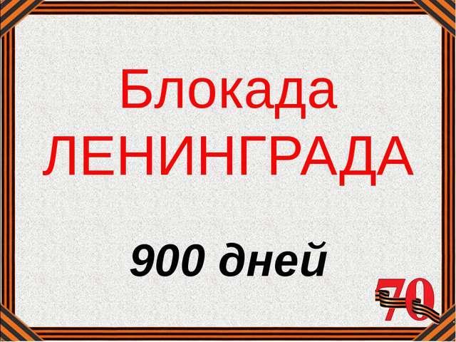 900 дней Блокада ЛЕНИНГРАДА