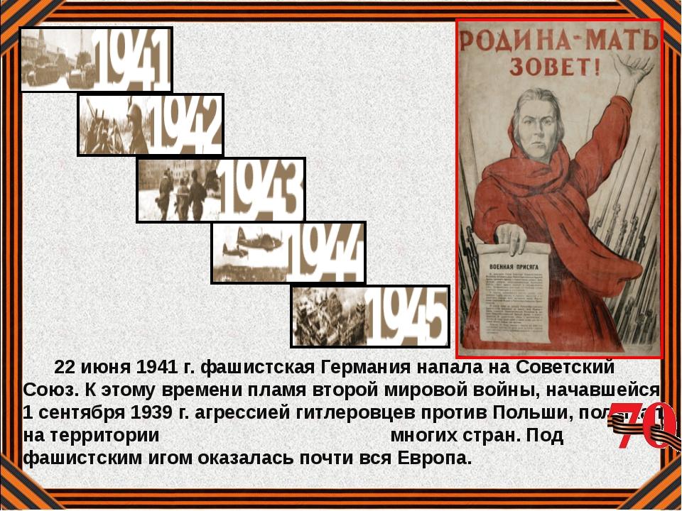 22 июня 1941 г. фашистская Германия напала на Советский Союз. К этому времен...