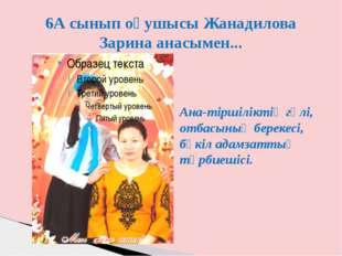 6А сынып оқушысы Жанадилова Зарина анасымен... Ана-тіршіліктің гүлі, отбасыны