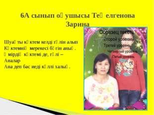 6А сынып оқушысы Теңелгенова Зарина Шуақты көктем келді гүлін алып Көктемнің