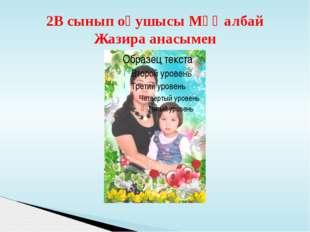 2В сынып оқушысы Мұңалбай Жазира анасымен