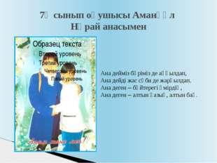 7Ғ сынып оқушысы Аманқұл Нұрай анасымен Ана дейміз бәріміз де аңқылдап, Ана д