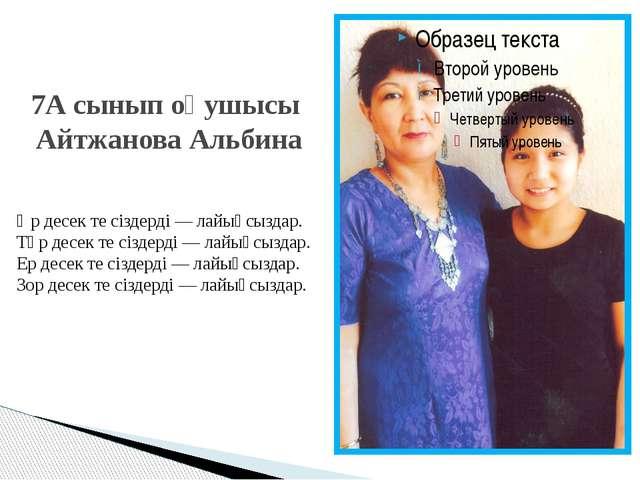 7А сынып оқушысы Айтжанова Альбина Өр десек те сіздерді — лайықсыздар. Төр де...