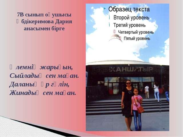 7В сынып оқушысы Әбдікеримова Дария анасымен бірге Әлемнің жарығын, Сыйладың...
