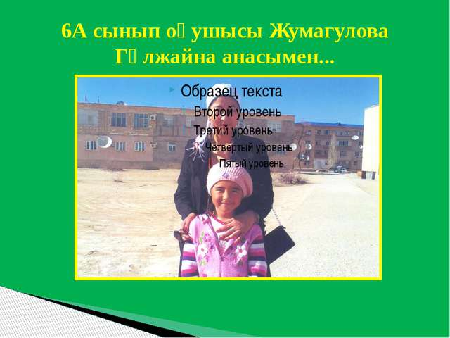 6А сынып оқушысы Жумагулова Гүлжайна анасымен...