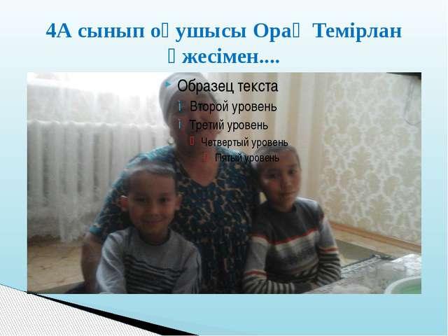 4А сынып оқушысы Орақ Темірлан әжесімен....