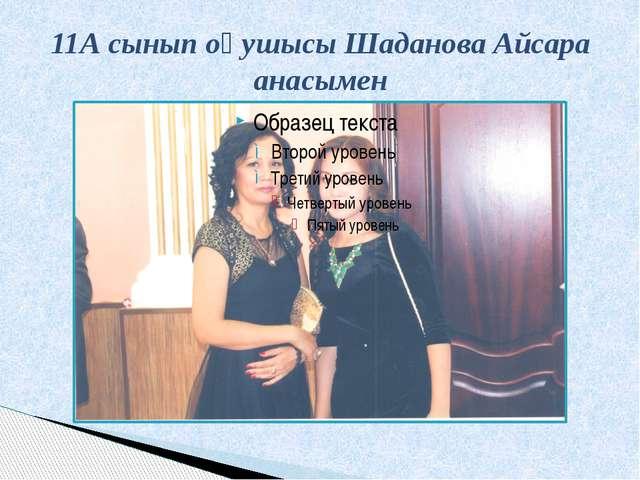 11А сынып оқушысы Шаданова Айсара анасымен