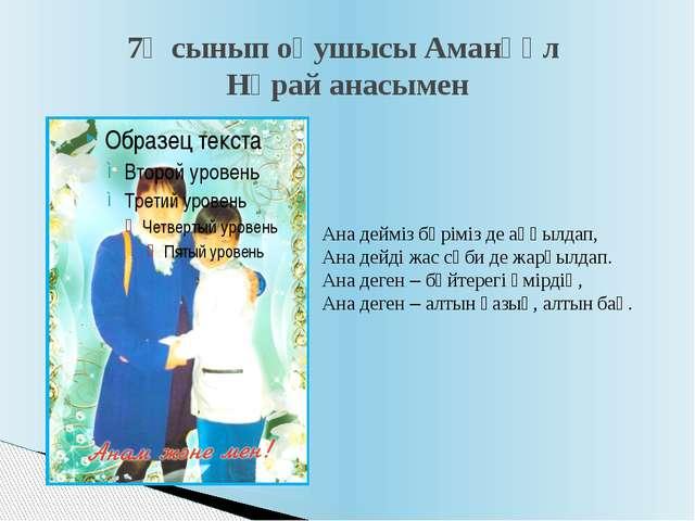 7Ғ сынып оқушысы Аманқұл Нұрай анасымен Ана дейміз бәріміз де аңқылдап, Ана д...