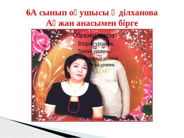 6А сынып оқушысы Әділханова Ақжан анасымен бірге