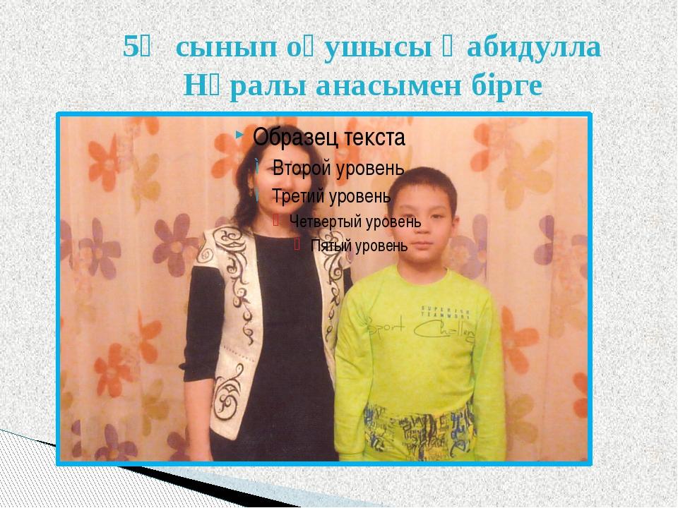 5Ә сынып оқушысы Қабидулла Нұралы анасымен бірге