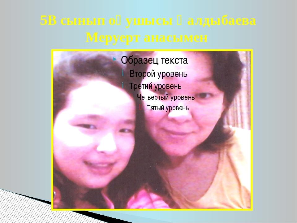 5В сынып оқушысы Қалдыбаева Меруерт анасымен