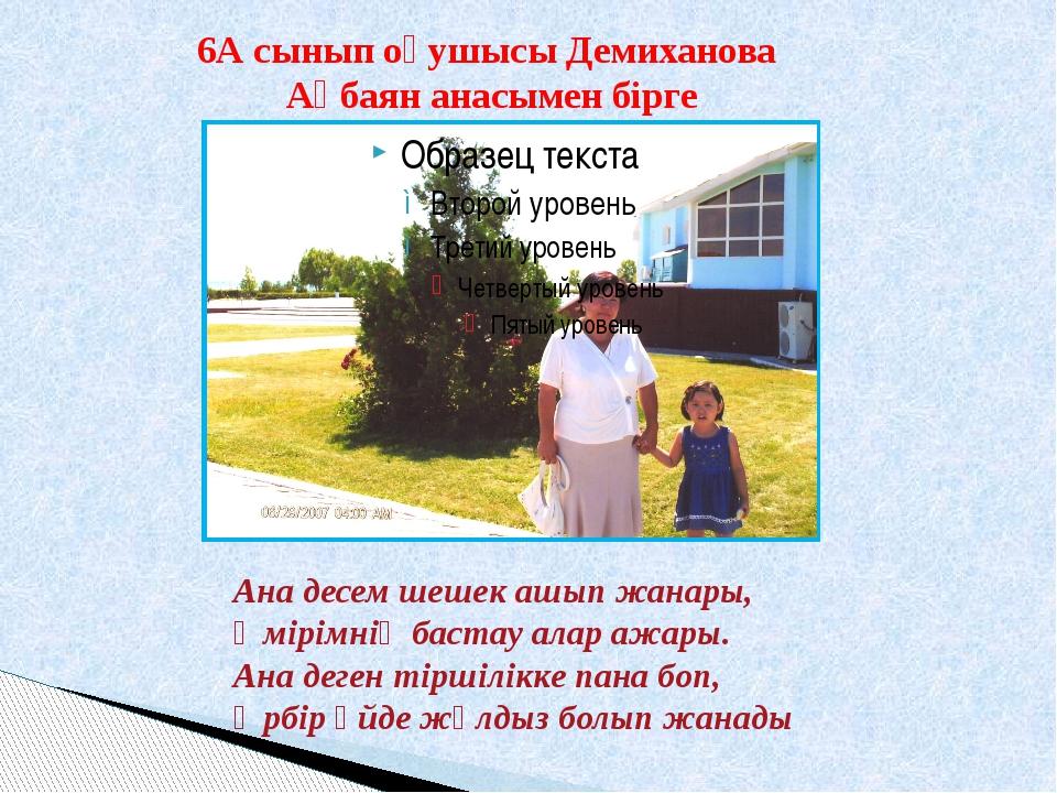 6А сынып оқушысы Демиханова Ақбаян анасымен бірге Ана десем шешек ашып жанары...
