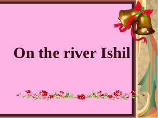 On the river Ishil