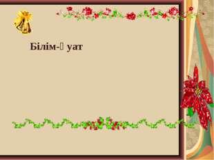 Білім-қуат