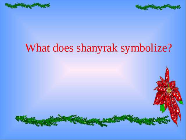 What does shanyrak symbolize?