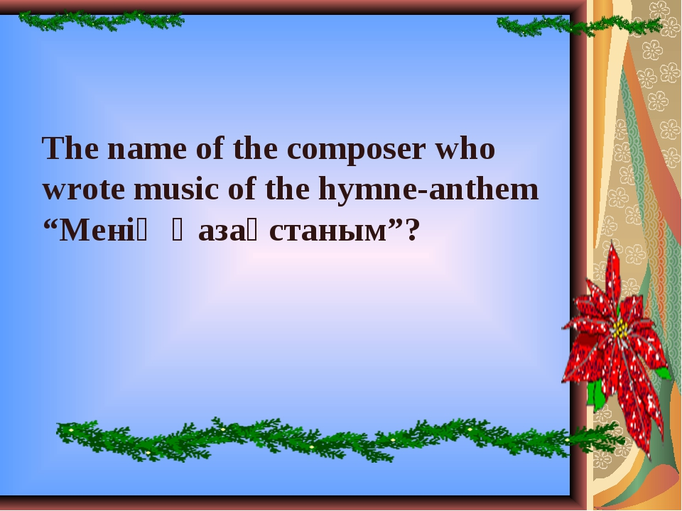 """The name of the composer who wrote music of the hymne-anthem """"Менің Қазақстан..."""