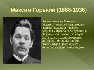 Максим Горький (1868-1936) Настоящее имя Максима Горького - Алексей Максимови