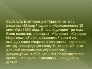 Свой путь в литературе Горький начал с рассказа «Макар Чудра» опубликованног