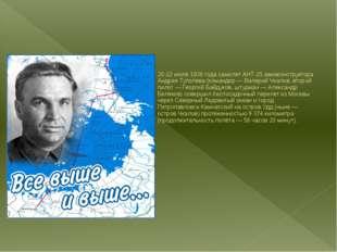 20-22 июля 1936 года самолет АНТ-25 авиаконструктора Андрея Туполева (команд