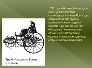 1735 года, в Нижнем Новгороде, в семье мелкого торговца-старообрядца в Нижн