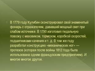 В 1779 году Кулибин сконструировал свой знаменитый фонарь с отражателем, дав