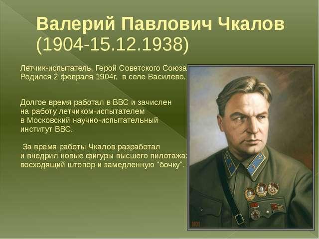 Валерий Павлович Чкалов (1904-15.12.1938) Летчик-испытатель, Герой Советского...