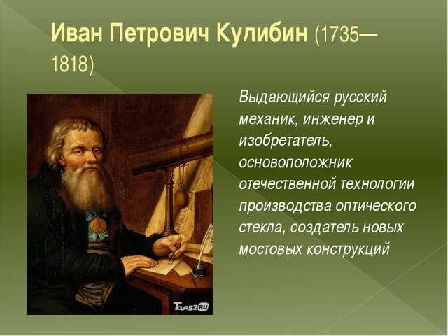 Иван Петрович Кулибин(1735—1818) Выдающийся русский механик, инженер и изобр...