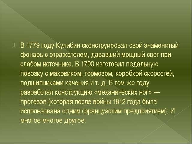 В 1779 году Кулибин сконструировал свой знаменитый фонарь с отражателем, дав...