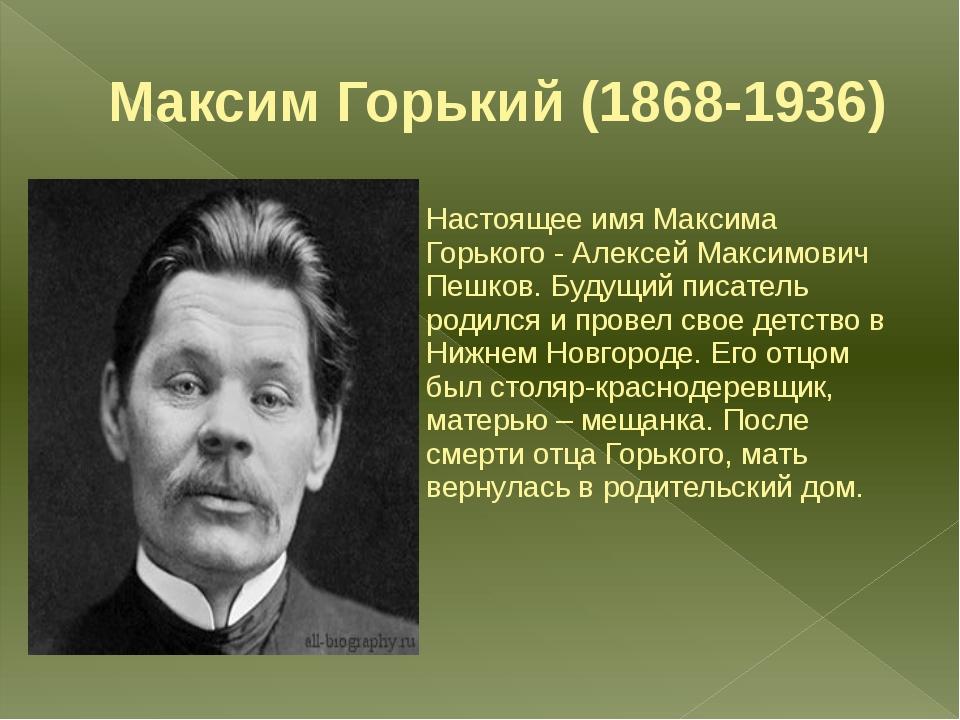 Максим Горький (1868-1936) Настоящее имя Максима Горького - Алексей Максимови...
