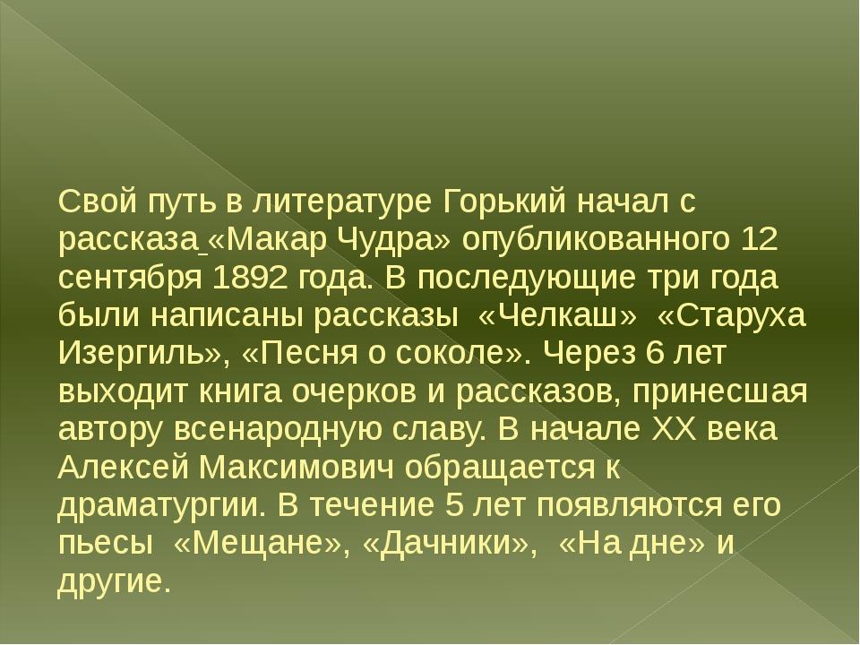 Свой путь в литературе Горький начал с рассказа «Макар Чудра» опубликованног...