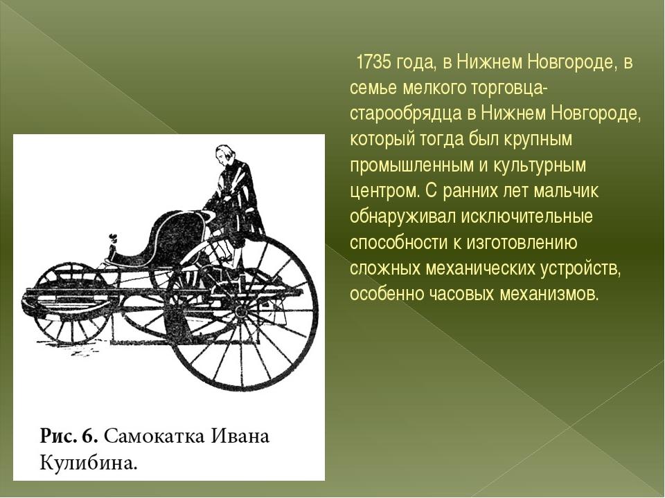 1735 года, в Нижнем Новгороде, в семье мелкого торговца-старообрядца в Нижн...