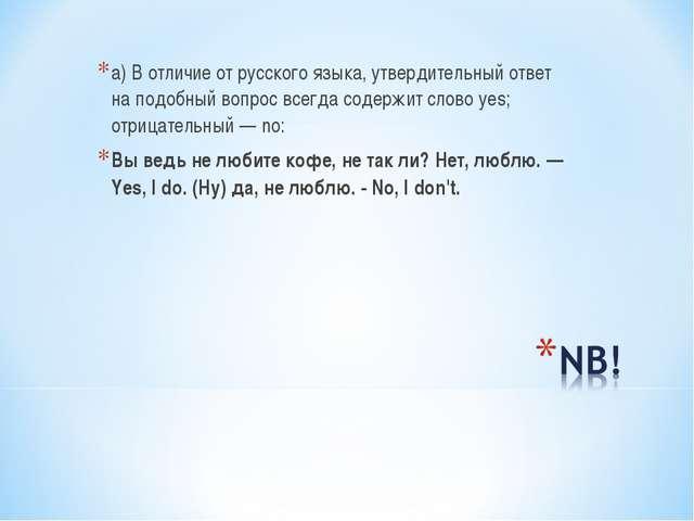 а) В отличие от русского языка, утвердительный ответ на подобный вопрос всегд...