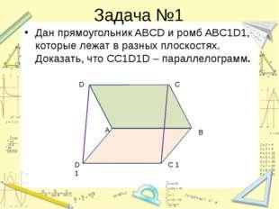 Задача №1 Дан прямоугольник ABCD и ромб ABC1D1, которые лежат в разных плоско