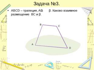 Задача №3. ABCD – трапеция, AD β. Каково взаимное размещение ВС и β. Гудец Н.