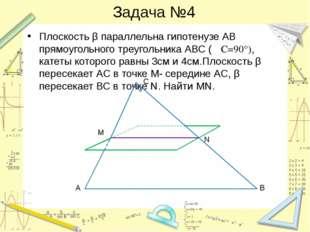 Плоскость β параллельна гипотенузе АВ прямоугольного треугольника АВС (∠С=90°