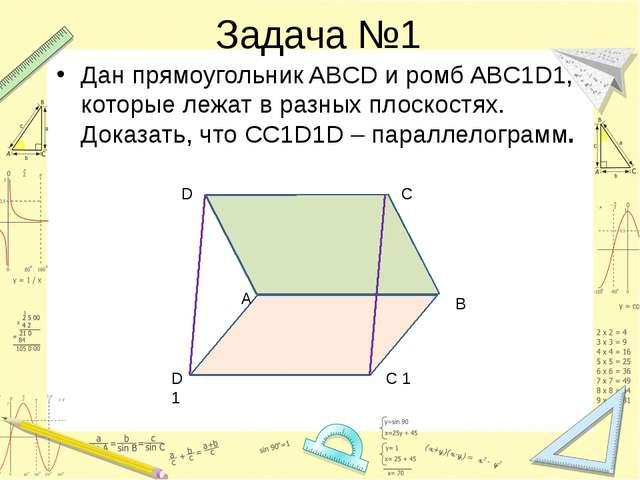 Задача №1 Дан прямоугольник ABCD и ромб ABC1D1, которые лежат в разных плоско...