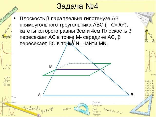 Плоскость β параллельна гипотенузе АВ прямоугольного треугольника АВС (∠С=90°...