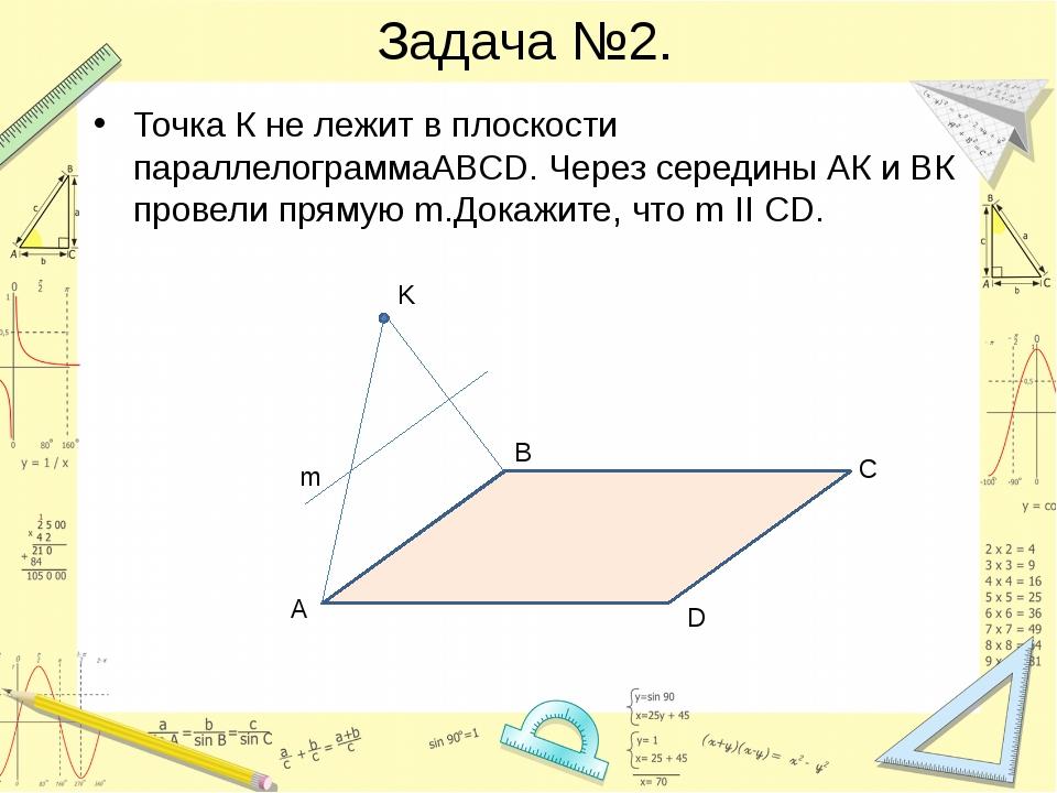 Задача №2. Точка К не лежит в плоскости параллелограммаABCD. Через середины А...