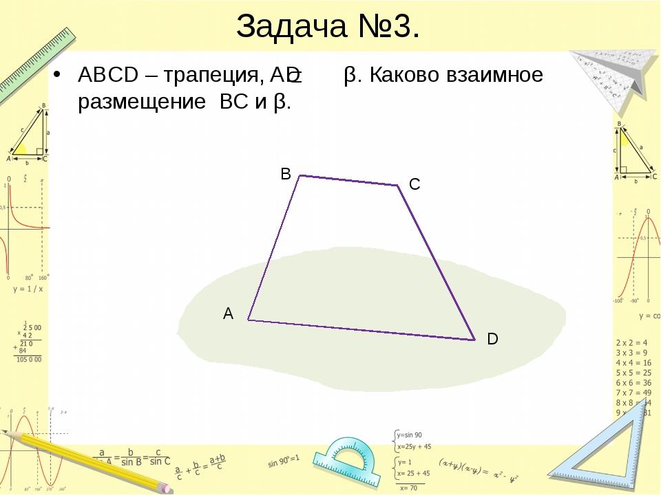 Задача №3. ABCD – трапеция, AD β. Каково взаимное размещение ВС и β. Гудец Н....