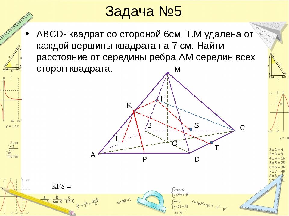 Задача №5 ABCD- квадрат со стороной 6см. Т.М удалена от каждой вершины квадра...