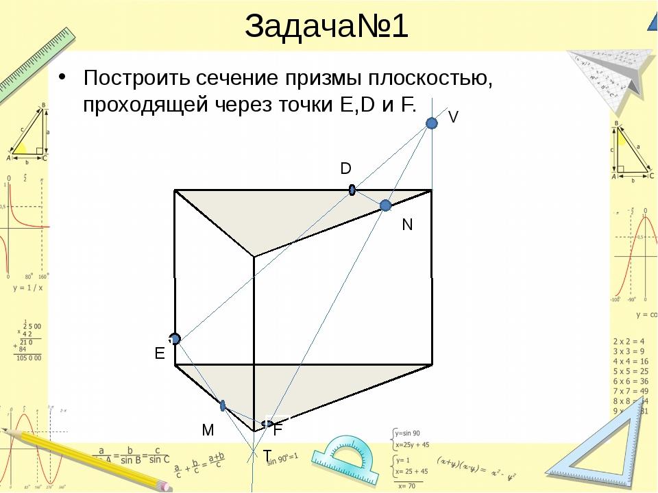 Задача№1 Построить сечение призмы плоскостью, проходящей через точки E,D и F....