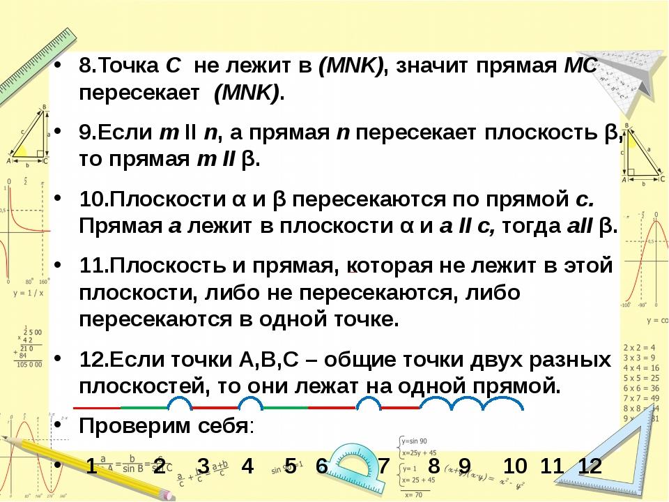 Гудец Н.В. 8.Точка С не лежит в (MNK), значит прямая МС пересекает (MNK). 9.Е...